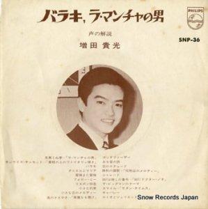 増田貴光 - バラキ ラ・マンチャの男 最新スクリーン・テーマ・カスタム 20 - SNP-36