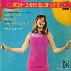 ザ・ベンチャーズ - ポピュラー・ゴールデン・コンパクト・シリーズ - LP-4533