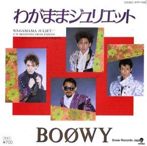 ボウイ - わがままジュリエット - WTP-17818