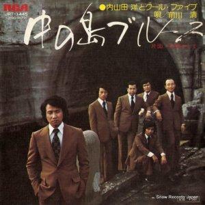 前川清 - 中の島ブルース - JRT-1445