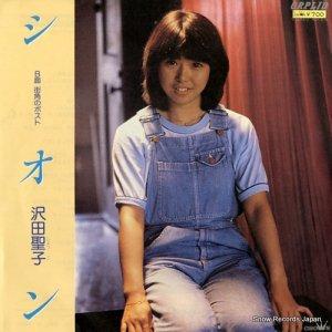 沢田聖子 - シオン - OPL-3