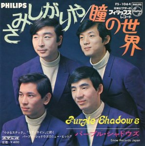パープル・シャドウズ - さみしがりや - FS-1064
