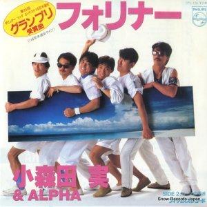 小森田実&ALPHA - フォリナー - 7PL-126