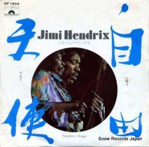 ジミ・ヘンドリックス - 自由 - DP1804