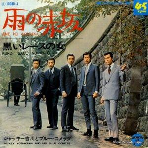 ジャッキー吉川とブルー・コメッツ - 雨の赤坂 - LL-10080-J