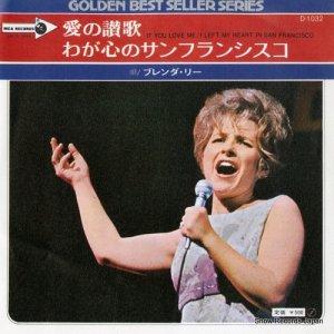 ブレンダ・リー - 愛の讃歌 - D-1032