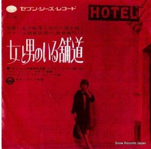 ロジェ・フランス楽団 - 女と男のいる舗道 - HIT-244
