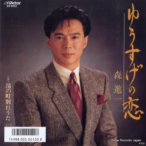 森進一 - ゆうすげの恋 - SV-9152