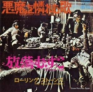 ローリング・ストーンズ - 悪魔を憐れむ歌 - TOP-1357