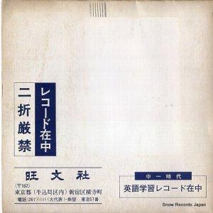 田崎清忠/高見エミリー - 中一時代/英語学習レコード - T2117