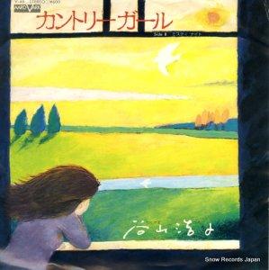谷山浩子 - カントリー・ガール - V-48