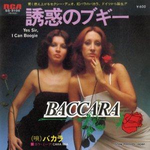 バカラ - 誘惑のブギー - SS-3100
