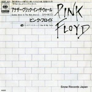 ピンク・フロイド - アナザー・ブリック・イン・ザ・ウォール - 06SP453