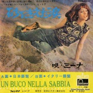 ミーナ - 砂にきえた涙(日本語盤) - FON-1041