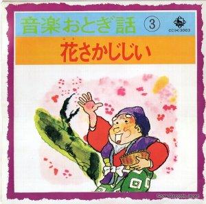 瀬野礼子 - 音楽おとぎ話3:花さかじじい - CC(H)3003