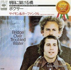 サイモン&ガーファンクル - 明日に架ける橋 - 07SP732
