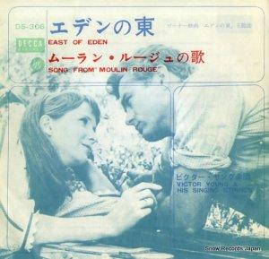 ビクター・ヤング楽団 - エデンの東 - DS-306