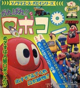がんばれ!!ロボコン - ガンバレ・ロボコン - APS-5002