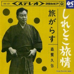 森繁久彌 - しれとこ旅情 - SAS-531
