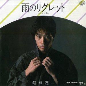 稲垣潤一 - 雨のリグレット - ETP-17257