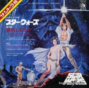 ロンドン交響楽団 - スター・ウォーズ・勝利と栄光のファンファーレ - FMS-70