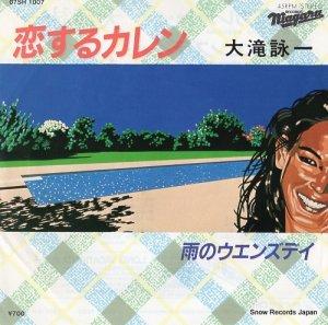 大滝詠一 - 恋するカレン - 07SH1007