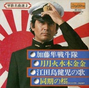 あけぼの合唱団 - 軍歌名曲選2 - BS-055