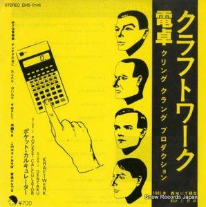 クラフトワーク - 電卓 - EMS-17145