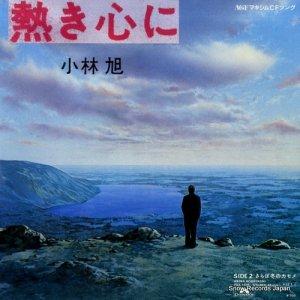 小林旭 - 熱き心に - 7DX1404