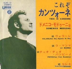 ドメニコ・モドゥーニヨ - これぞカンツォーネ - SUW-10