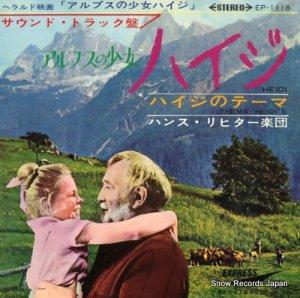 ハンス・リヒター - アルプスの少女ハイジ - EP-1118