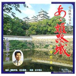 播磨幸司 - あゝ姫路城 - DM4720