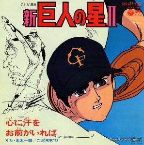 水木一郎 - 心に汗を - SCS-471
