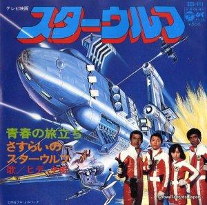 ヒデ夕樹 - スターウルフ:青春の旅立ち - SCS-411