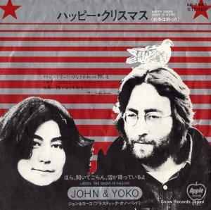 ジョン&ヨーコ(プラスティック・オノ・バンド) - ハッピー・クリスマス(戦争は終わった) - AR-2943