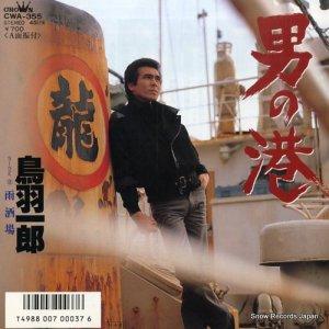 鳥羽一郎 - 男の港 - CWA-355
