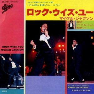 マイケル・ジャクソン - ロック・ウィズ・ユー - 06.5P-84