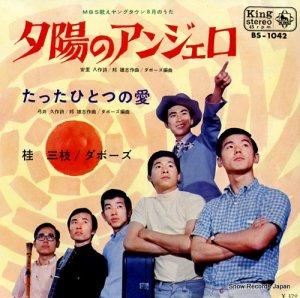 桂三枝 - 夕陽のアンジェロ - BS-1042
