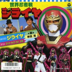 串田晃 - 世界忍者戦ジライヤ - CK-804