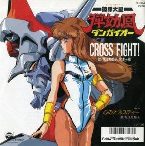 堀江美都子、水木一郎 - cross fight - CH-134