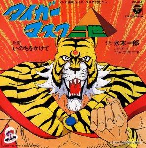 水木一郎 - タイガーマスク二世 - CK-601