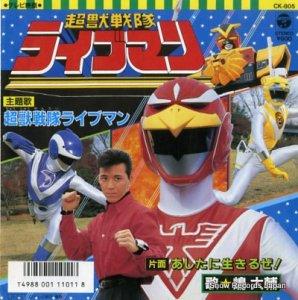 嶋大輔 - 超獣戦隊ライブマン - CK-805
