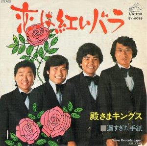 殿さまキングス - 恋は紅いバラ - SV-6099