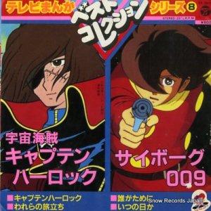 水木一郎/こおろぎ'73 - 宇宙海賊キャプテンハーロック/サイボーグ009 - CE-3019