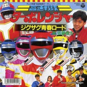 佐藤健太 - 高速戦隊ターボレンジャー - CK-830