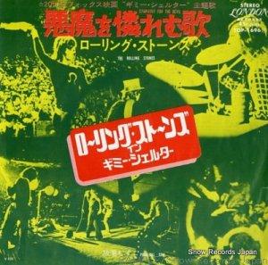 ローリング・ストーンズ - 悪魔を憐れむ歌 - TOP-1696