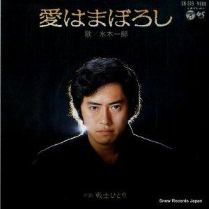 水木一郎 - 愛はまぼろし - CK-519