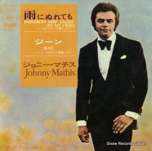 ジョニー・マティス - 雨にぬれても - SONG80148