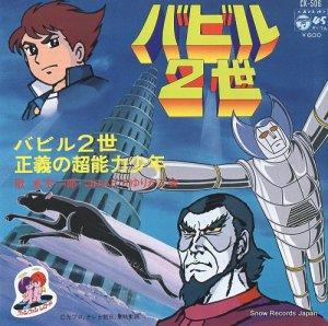 水木一郎 - バビル2世 - CK-506