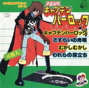水木一郎 - 宇宙海賊キャプテンハーロック - CH-66